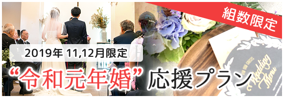 "【組数限定】""令和元年婚""応援プラン"